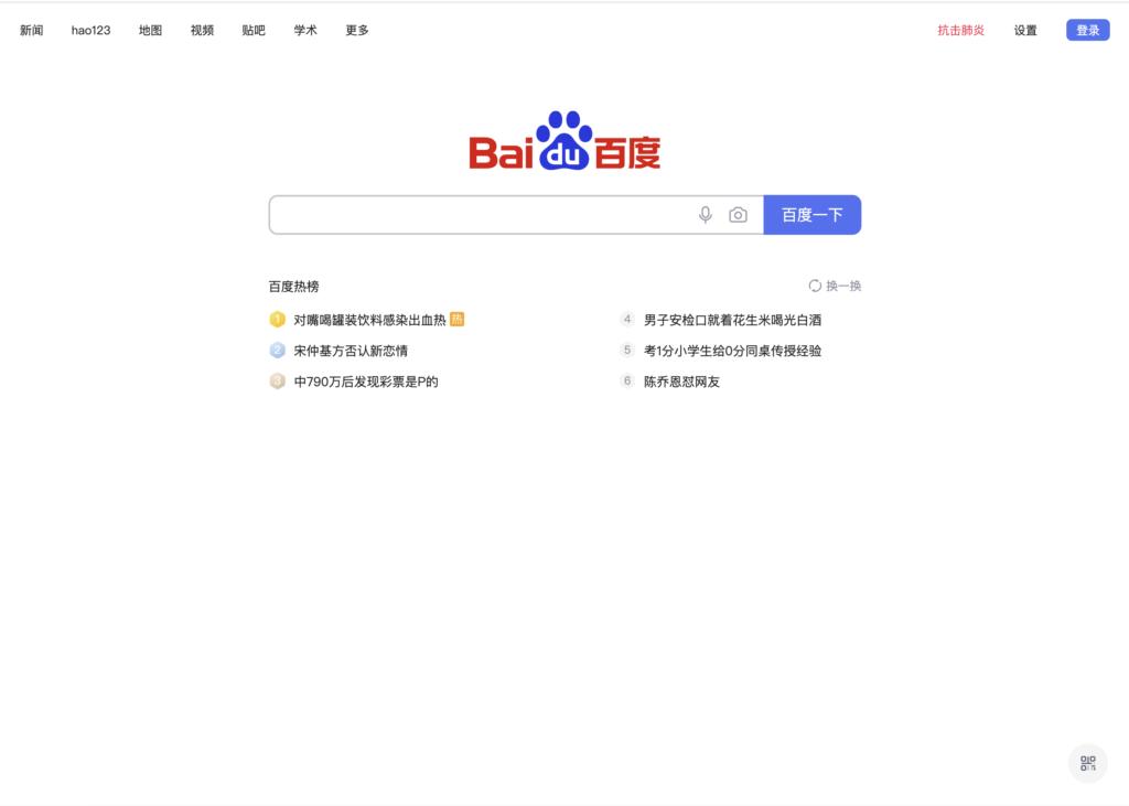 Motore di Ricerca Baidu